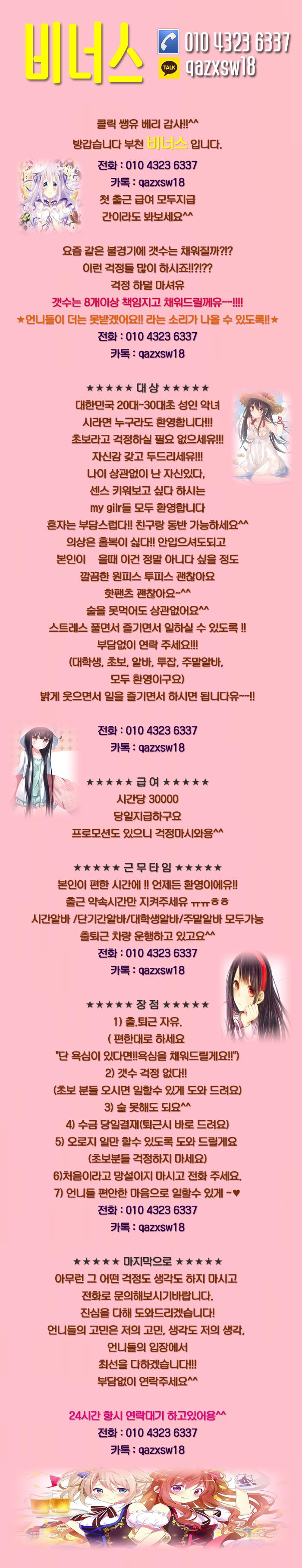 밤알바 룸알바 유흥알바