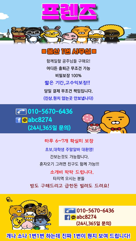 울산 유흥알바
