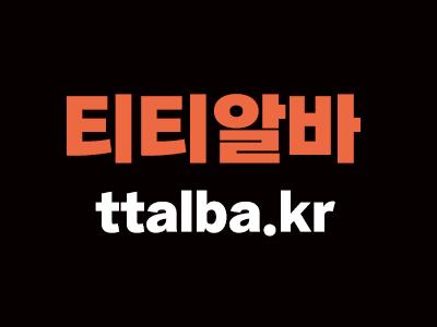 밤알바 , 유흥알바 , 룸알바 , 티티알바
