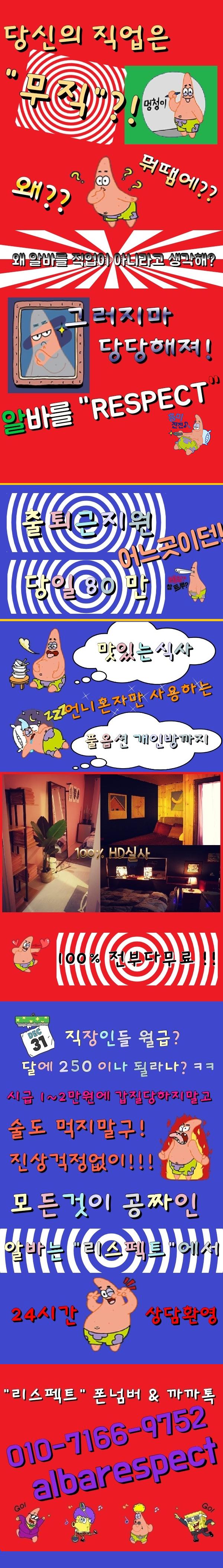 일산유흥알바 당일 80만원
