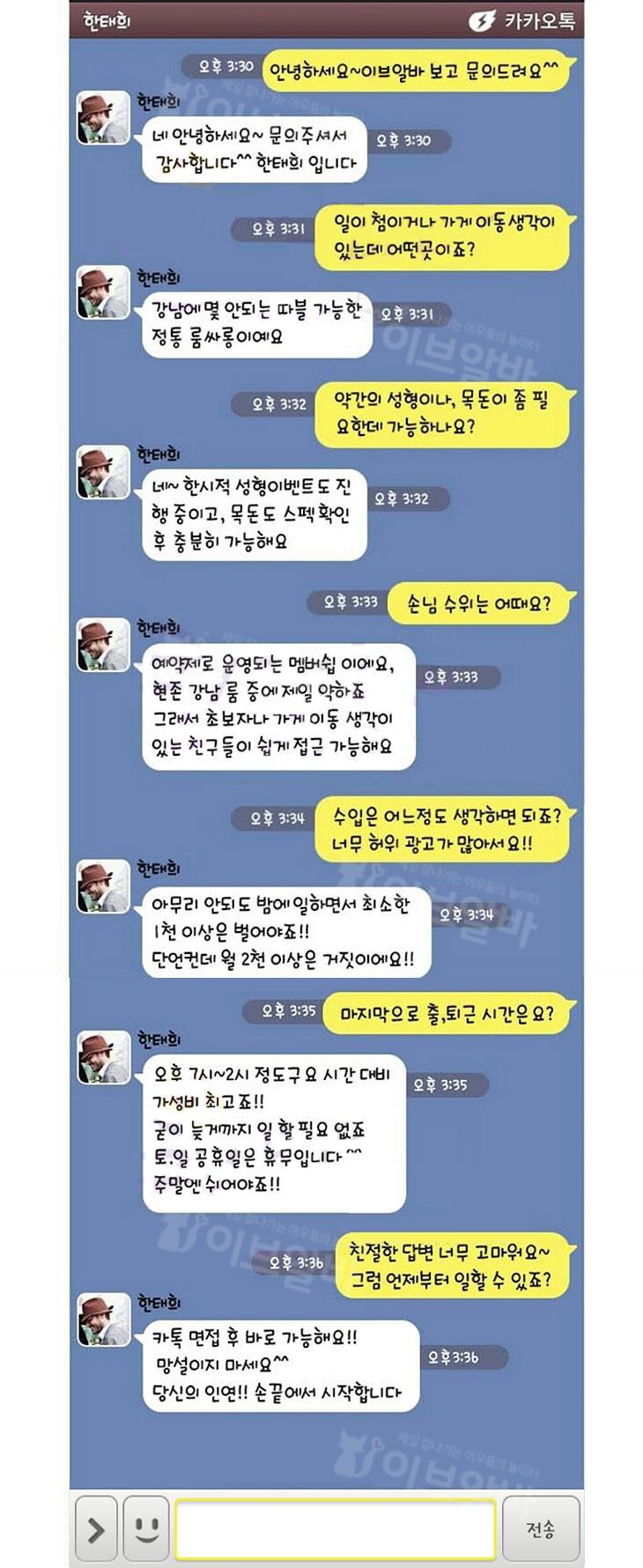 부산유흥 티티알바