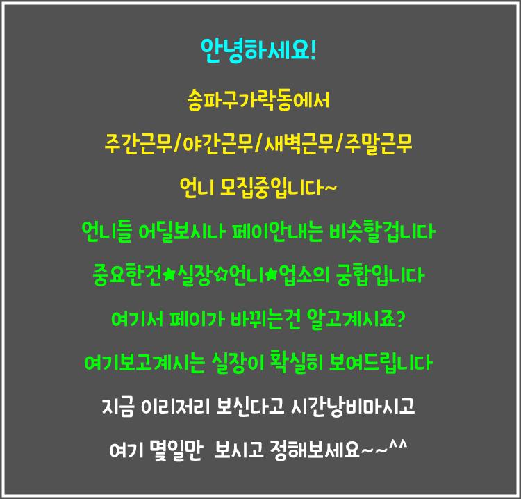 유흥알바 - 티티알바