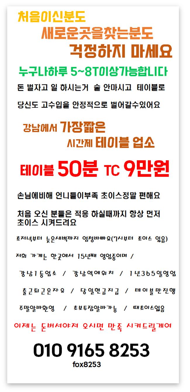 【티티알바】 밤알바,유흥알바,룸알바,고소득알바,고수입알바 구인정보