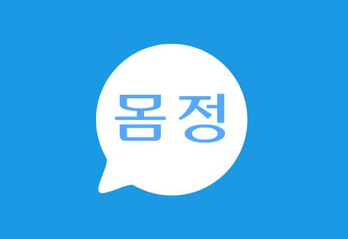 몸정.png