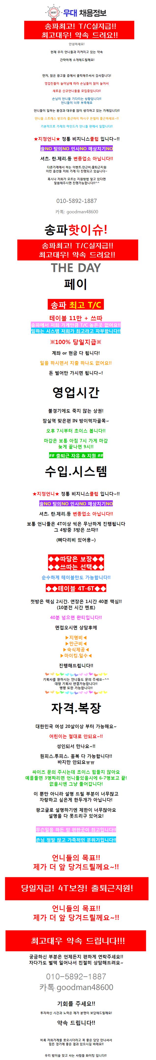 송파노래방알바.png