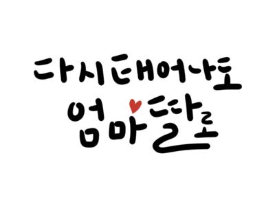 코로나19 강남모녀.png