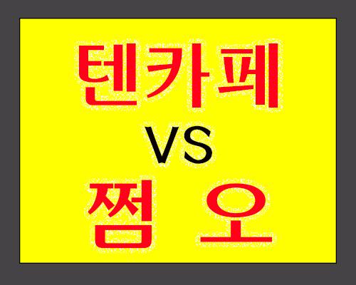 텐카페 vs 쩜오